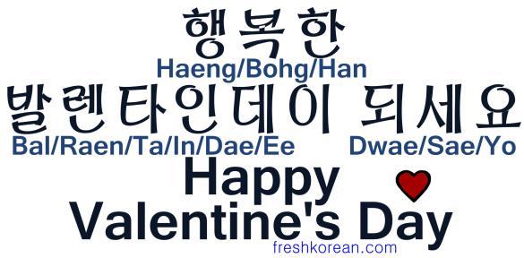 Happy Valentine's Day - Fresh Korean