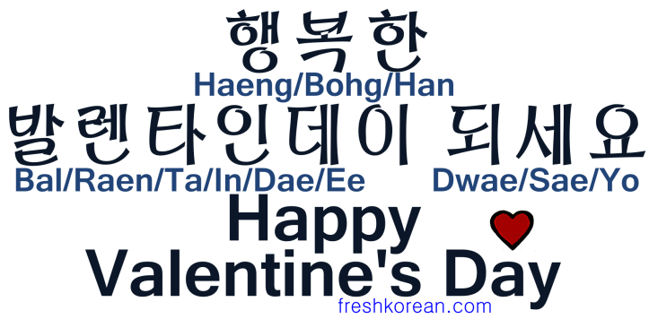 Happy Valentine's Day - Fresh Korean