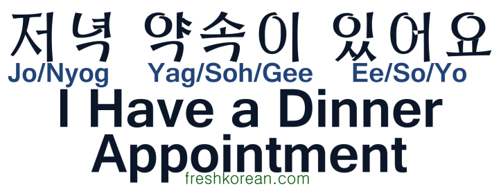 I Have a Dinner Appointment - Fresh Korean