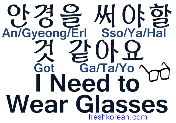 I Need to Wear Glasses - Fresh Korean