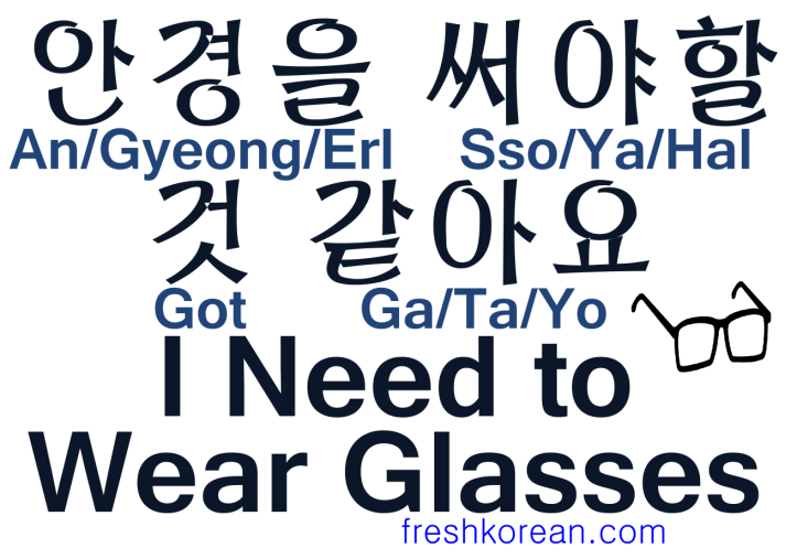 I Need to Wear Glasses - Fresh Korean