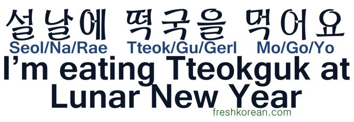 I'm eating Tteokguk at Lunar New Year - Fresh Korean