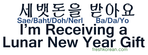 I'm receiving a Lunar New Year Gift - Fresh Korean