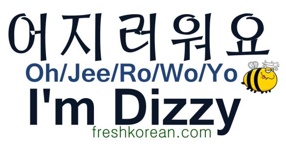 I'm Dizzy - Fresh Korean
