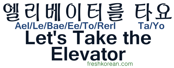 Let's Take The Elevator - Fresh Korean