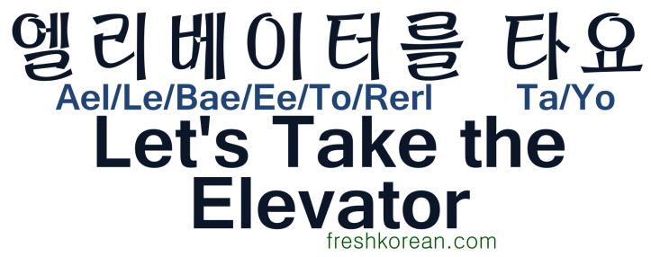 Let's Take The Elevator - Fresh Korean