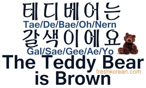 The Teddy Bear is Brown - Fresh Korean
