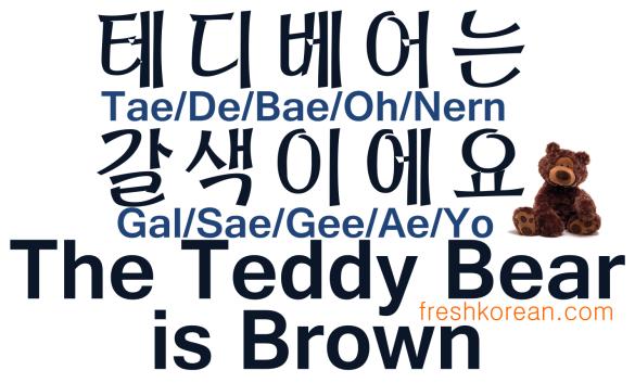 The Teddy Bear is Brown - Fresh Korean