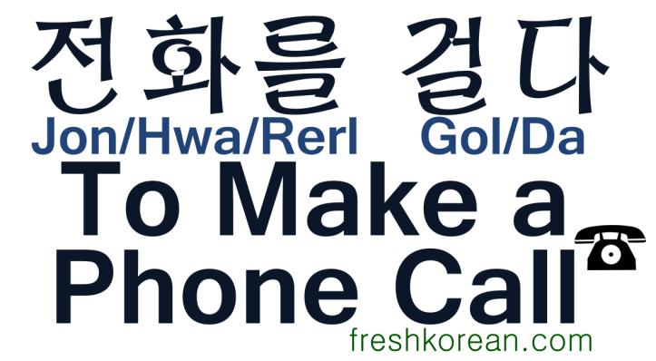 To Make a Phone Call - Fresh Korean