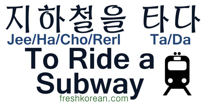 To Ride a Subway - Fresh Korean