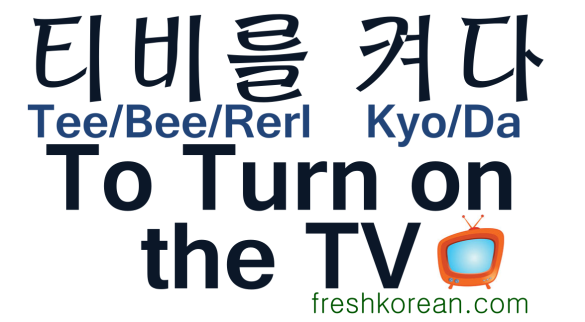 To Turn on the TV - Fresh Korean