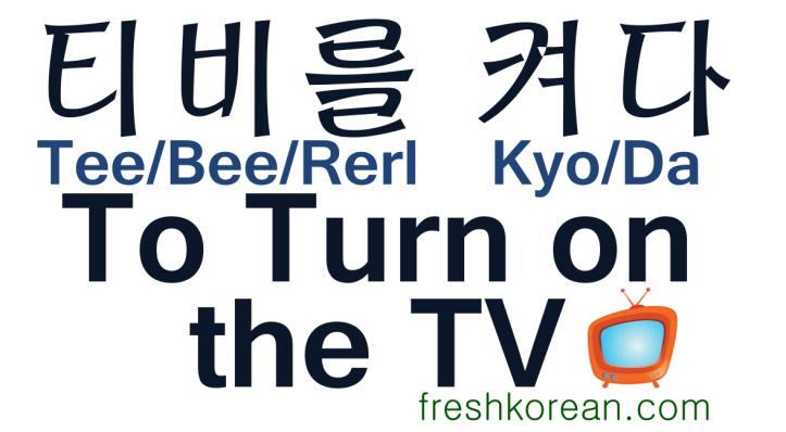 To Turn on the TV - Fresh Korean