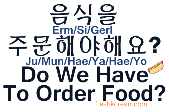 Do we have to order food - Fresh Korean