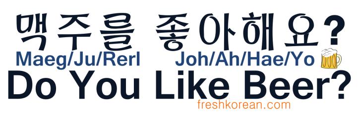 Do you like Beer - Fresh Korean