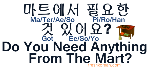 Do you need anything from the mart - Fresh Korean