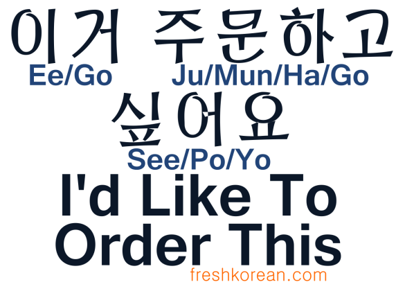 I'd Like To Order This - Fresh Korean
