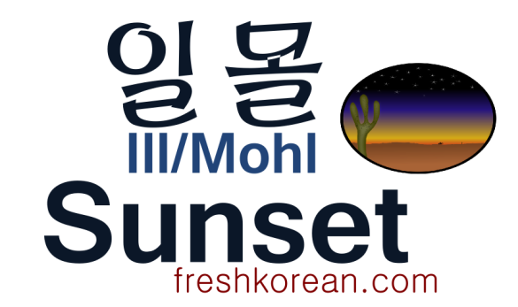 Sunset - Fresh Korean