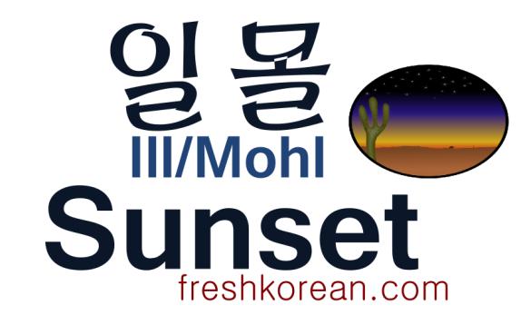 Sunset - Fresh Korean