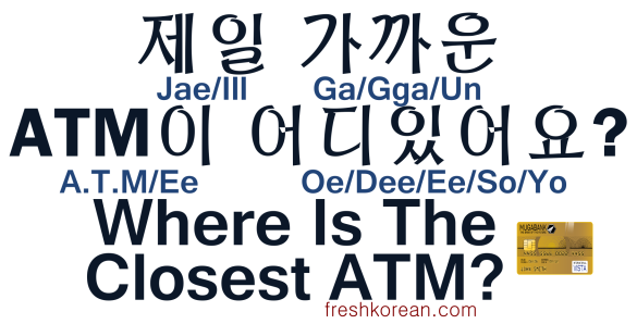Where is the closest ATM - Fresh Korean