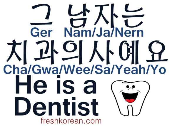 He is a Dentsit - Fresh Korean