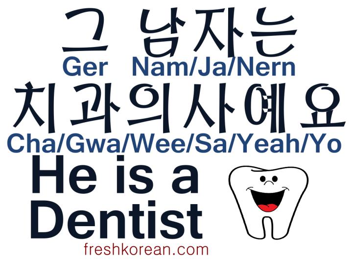 He is a Dentsit - Fresh Korean
