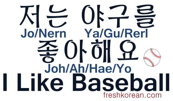 I Like Baseball - Fresh Korean