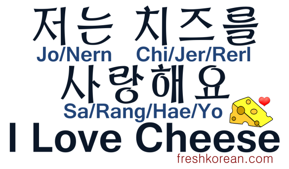 I Love Cheese - Fresh Korean