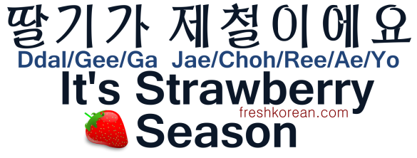 It's Strawberry Season - Fresh Korean