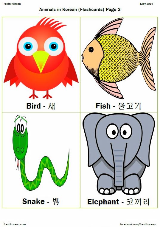 Animals in Korean - Flashcards 2