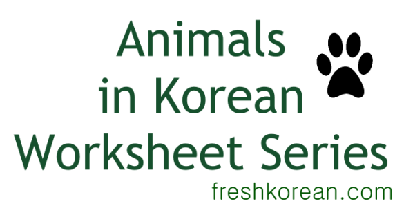 Animals in Korean Worksheet Series Banner