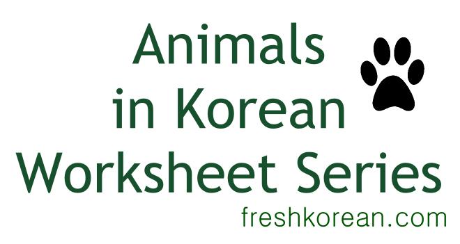 Animals in Korean Worksheet Series Banner