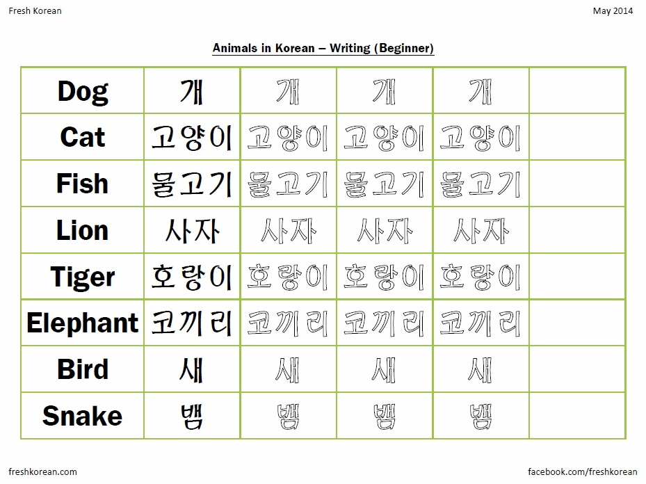 "... ""Animals in Korean – Writing Worksheet"" PDF from Fresh Korean"