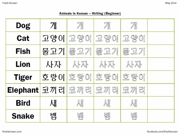 Animals in Korean - Writing Worksheet
