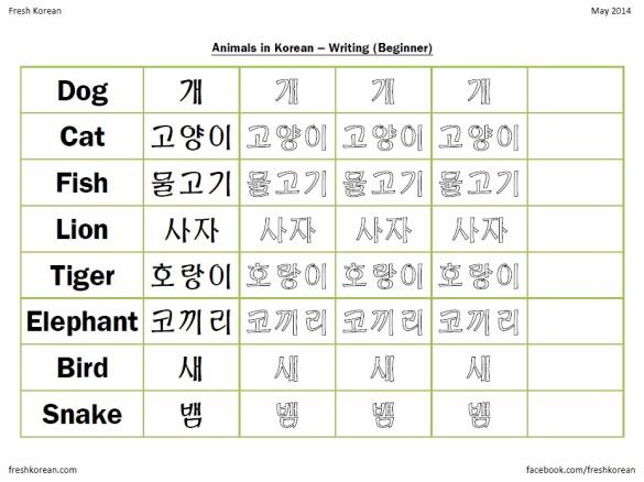 Animals in Korean - Writing Worksheet