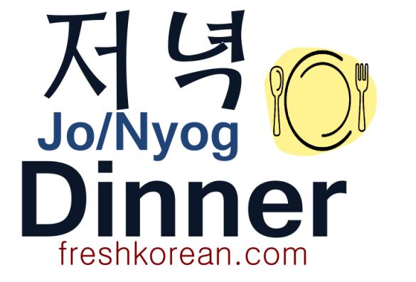 Dinner - Fresh Korean