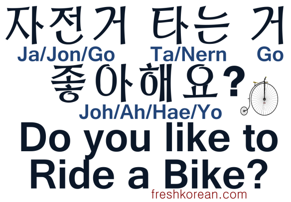 Do you like to ride a bike - Fresh Korean