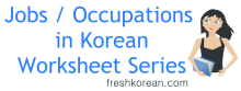 Fresh Korean Jobs Occupations in Korean Worksheet Series Banner