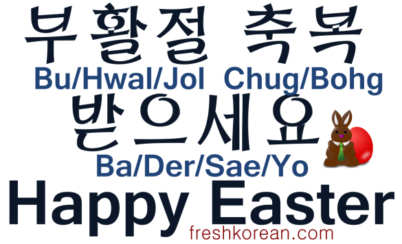 Happy Easter - Fresh Korean
