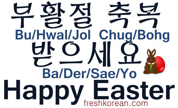 Happy Easter - Fresh Korean
