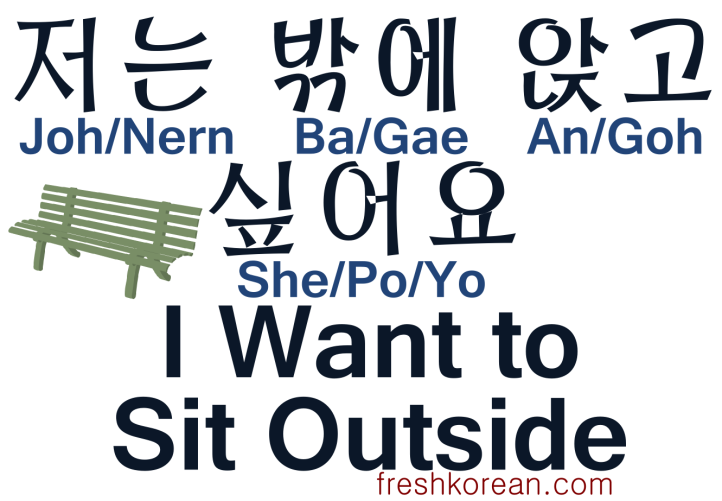 I want to Sit Outside - Fresh Korean