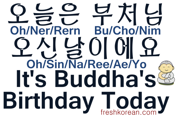 It's Buddha's Birthday Today - Fresh Korean