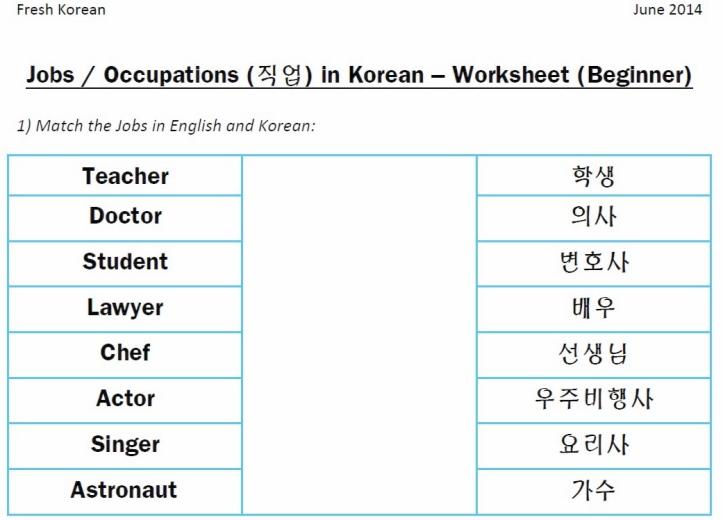 Jobs in Korean Worksheet Q1