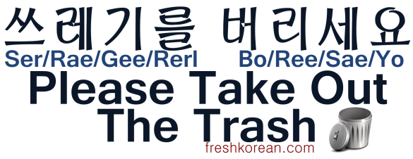 Please Take Out The Trash - Fresh Korean