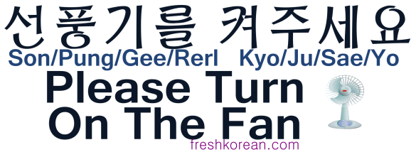 Please Turn On The Fan - Fresh Korean