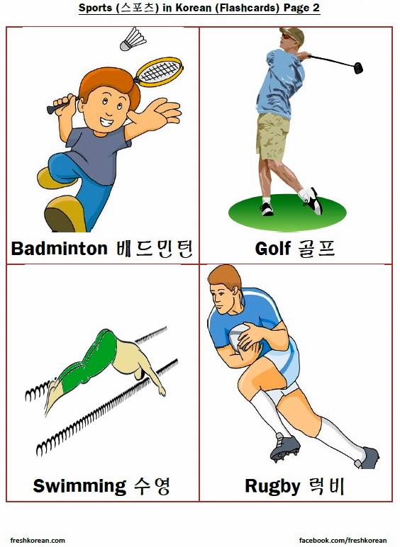 Sports in Korean Flashcards 2