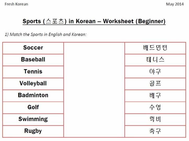 Sports in Korean Practice Worksheet Q1
