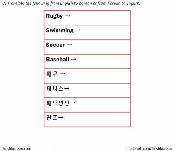Sports in Korean Practice Worksheet Q2