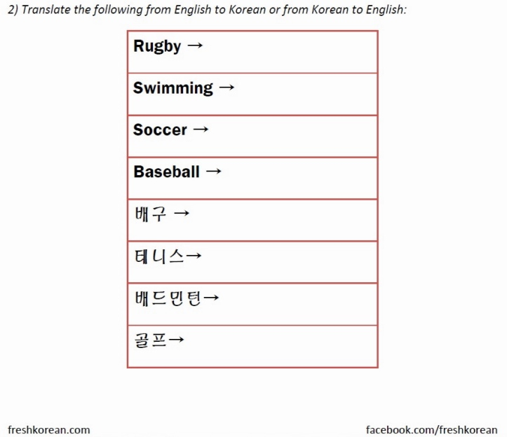 Sports in Korean Practice Worksheet Q2
