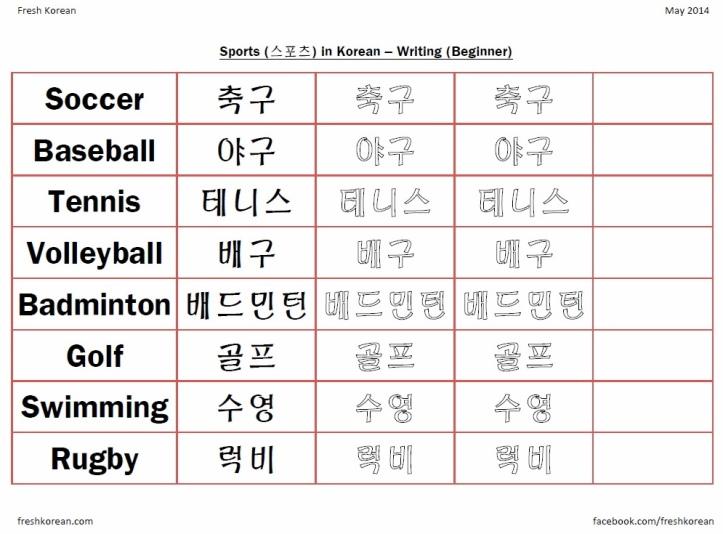 Sports in Korean Writing Worksheet