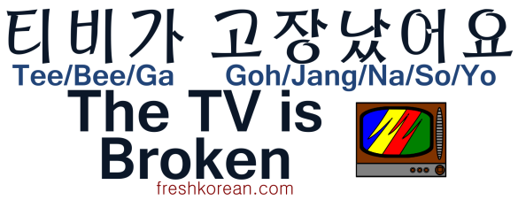 The TV is Broken - Fresh Korean
